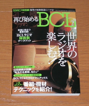 Re_bcl