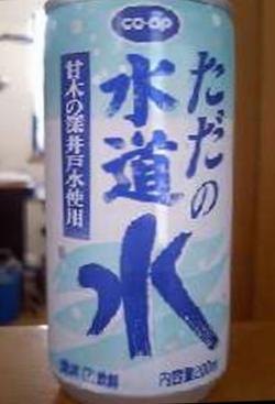 Tadano_water