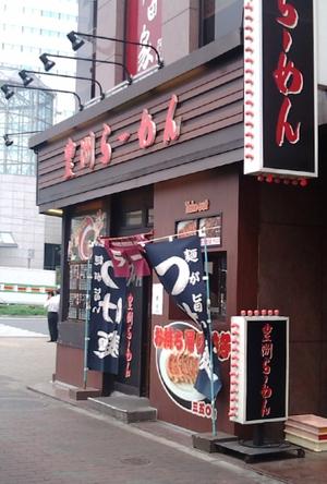 Toyosu_1