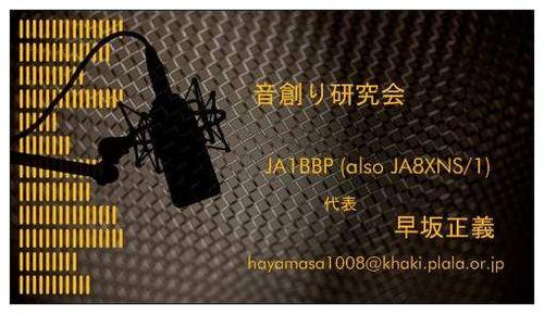 Ja1bbp_2