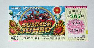 Summer_jumbo