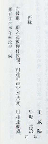 Tsuneji_1_2