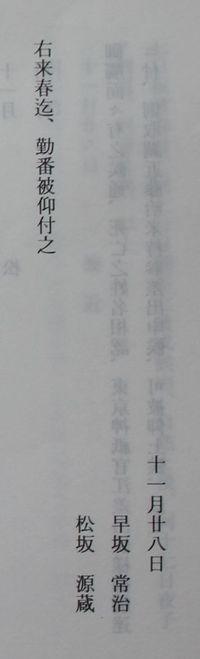 Tsuneji_2