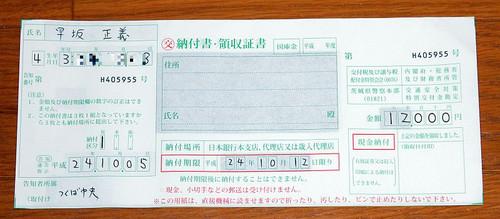 Blue_ticket