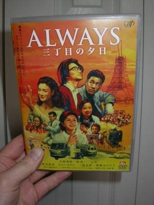 Always_dvd_2