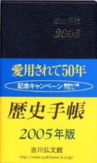 Rekishi_0_2