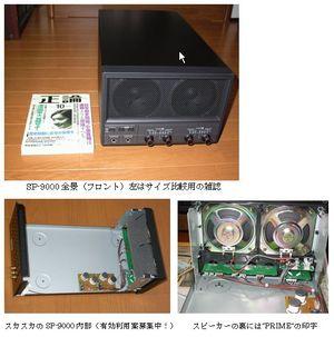 Sp9000_1