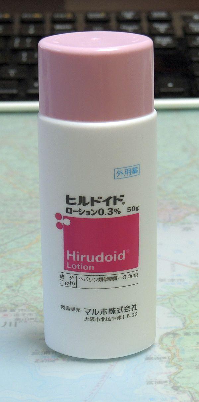 ヒルロイド
